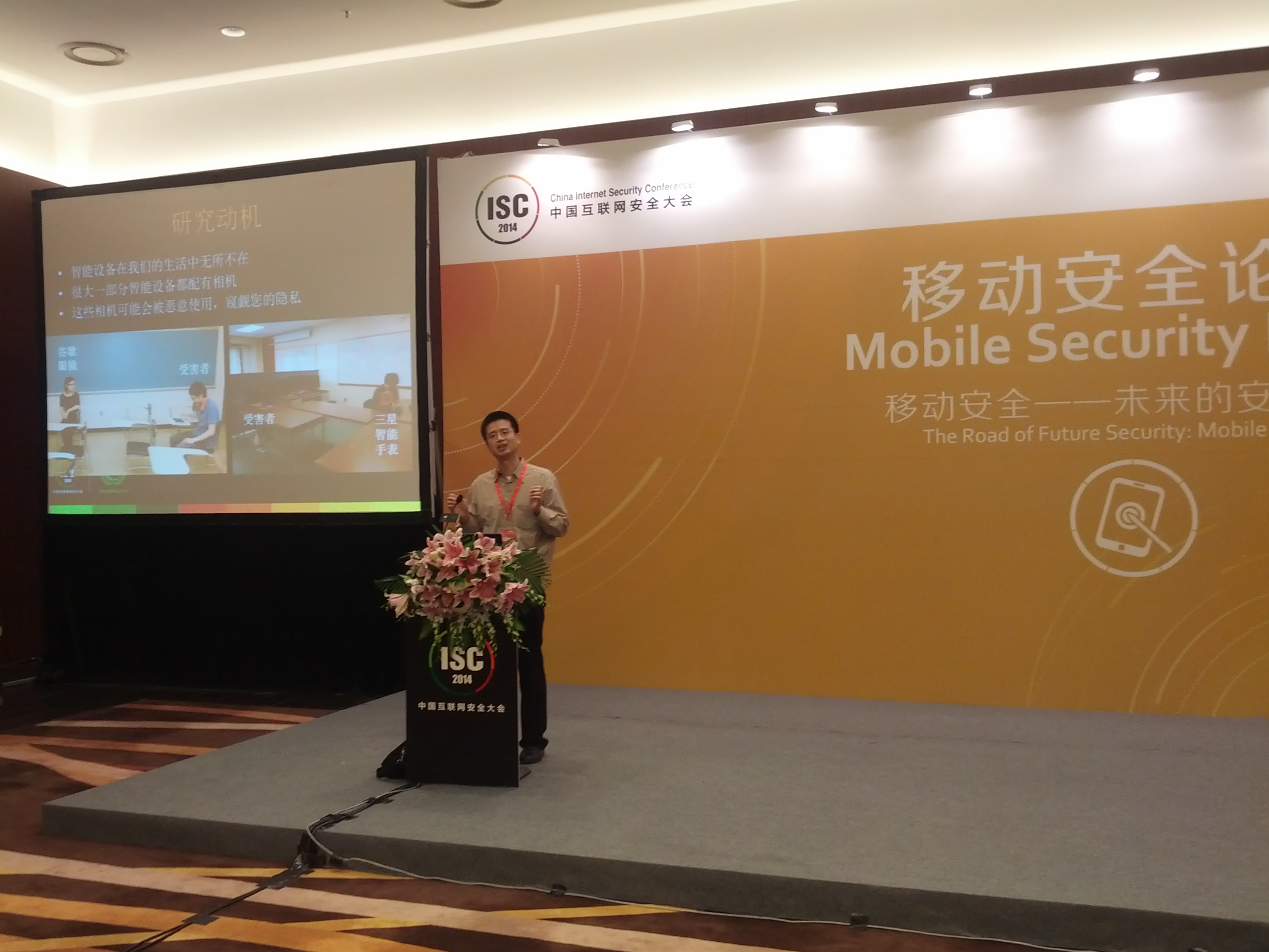 Fu talks at ISC 2014